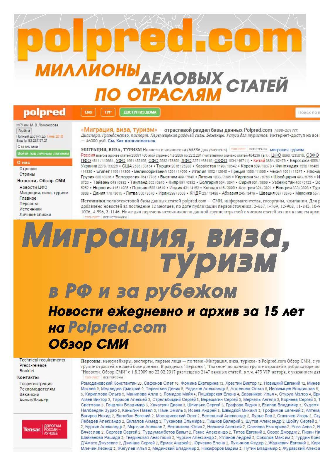 Трудовой договор для фмс в москве Федора Полетаева улица помощь в получении ипотеки с плохой кредитной историей в уфе