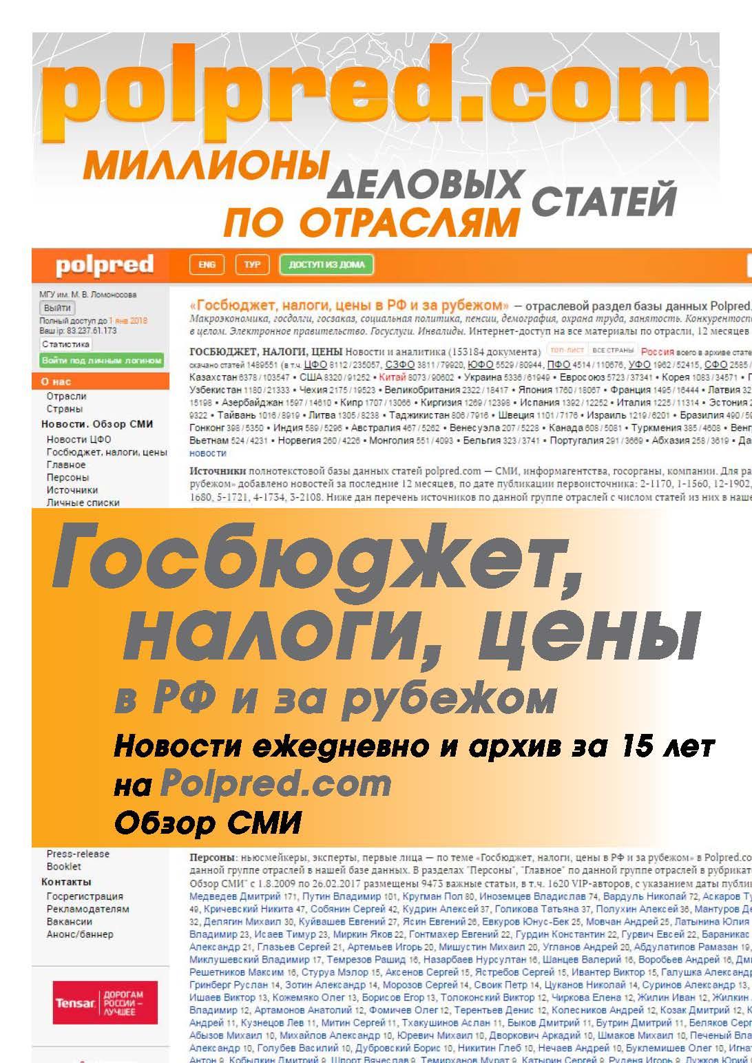 Госбюджет потратит около 6 миллионов рублей на анализ эффективности регулирования туризма