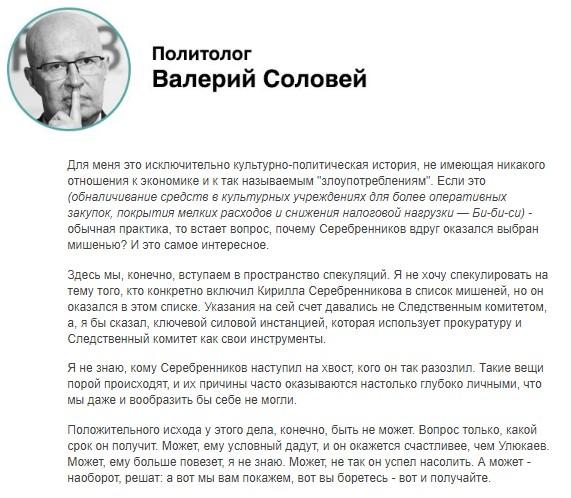 55e23bce83bf Теперь власть играет по другим правилам  раз у России стало меньше денег,  значит получать их должен тот, кто сумеет уловить государственные  настроения.